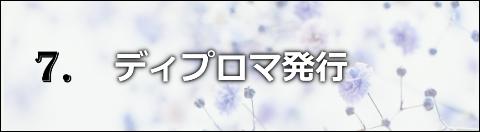 ダイエットコースディプロマ発行