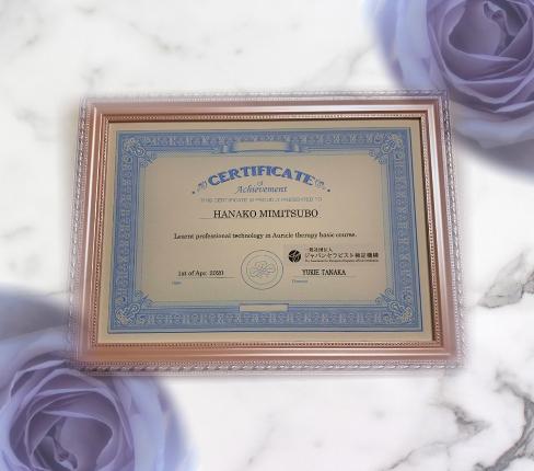 ジャパンセラピスト検定機構認定資格証ディプロマ取得