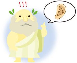 耳つぼ治療のヒポクラテス